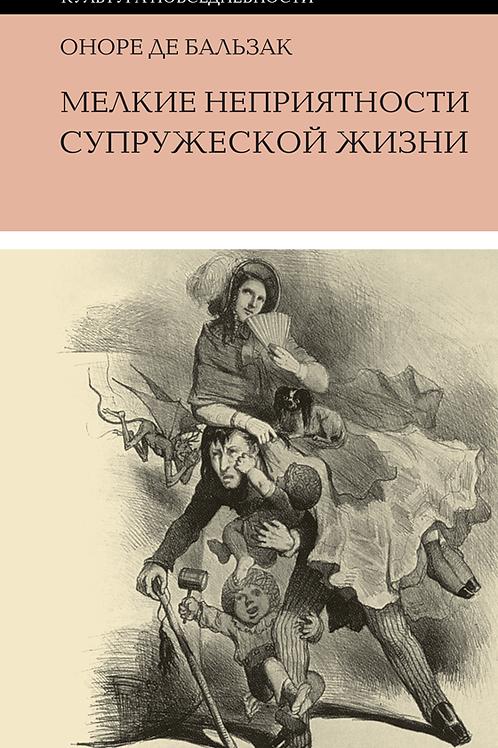 Оноре де Бальзак «Мелкие неприятности супружеской жизни. Физиология брака»