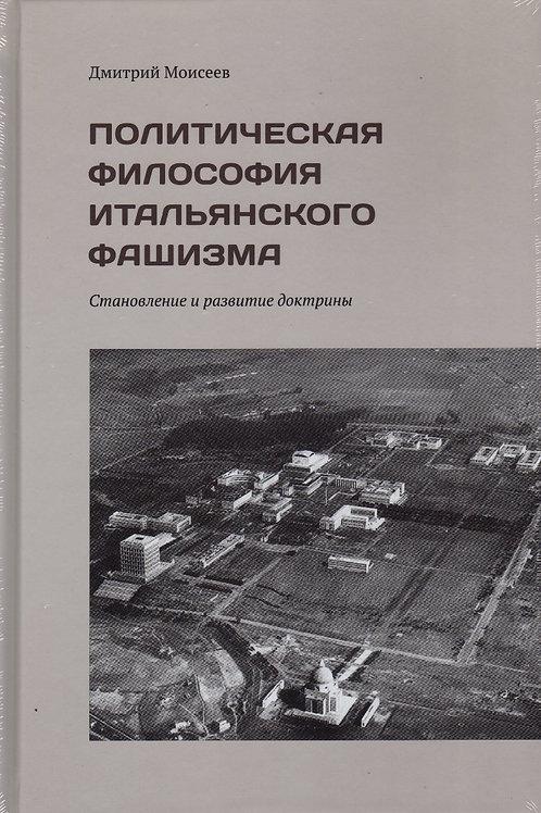 Дмитрий Моисеев «Политическая философия итальянского фашизма»