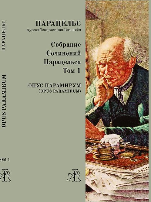 «Собрание сочинений Парацельса. Том 1. Opus Paramirum. Том 2. Paragranum»