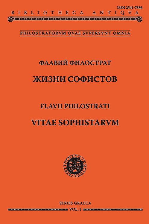 Флавий Филострат «Жизни софистов»
