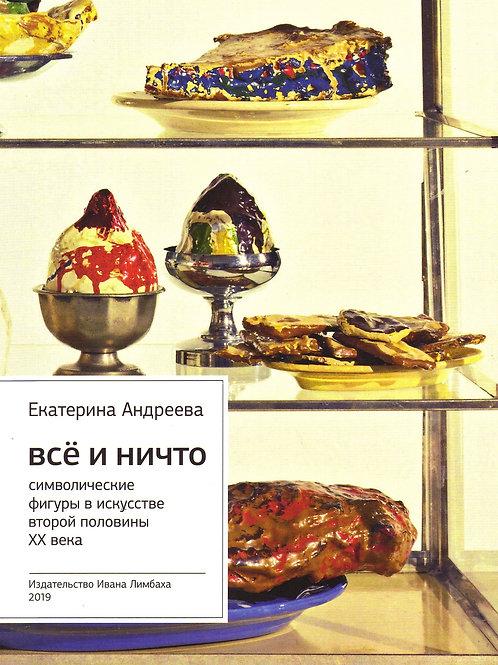 Екатерина Андреева «Всё и ничто: Символические фигуры в искусстве»