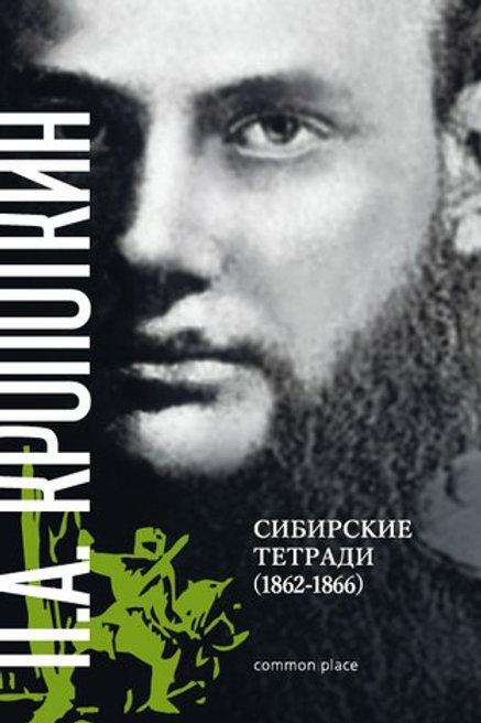 Пётр Кропоткин «Сибирские тетради (1862-1866)»