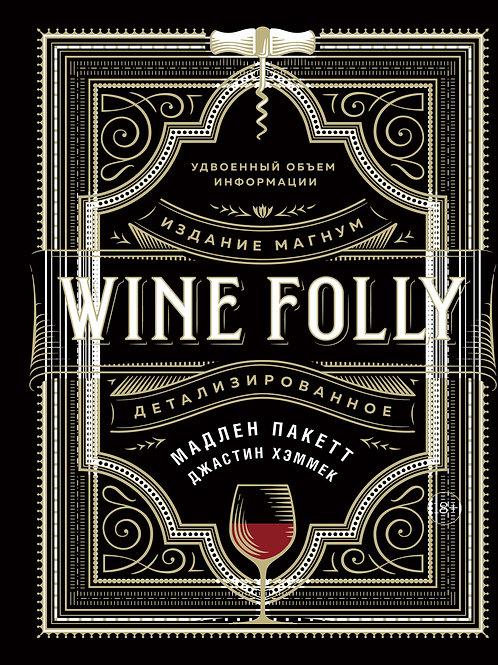 Мадлен Пакетт, Джастин Хэммек «Wine Folly. Издание Магнум, детализированное»