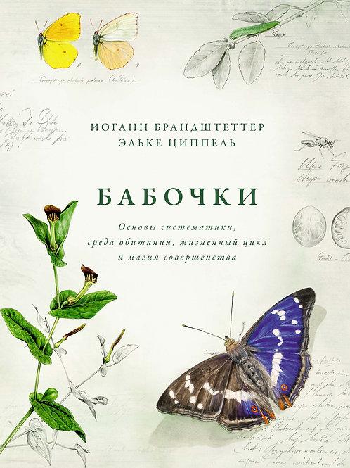 Иоганн Брандштеттер, Эльке Циппель «Бабочки»