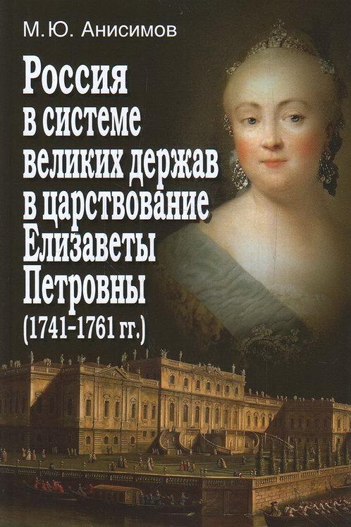 М.Анисимов «Россия в системе великих держав в царствование Елизаветы Петровны»