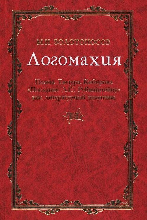 Михаил Золотоносов «Логомахия»
