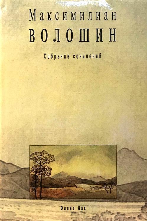 Максимилиан Волошин «Собрание сочинений. Том 5»