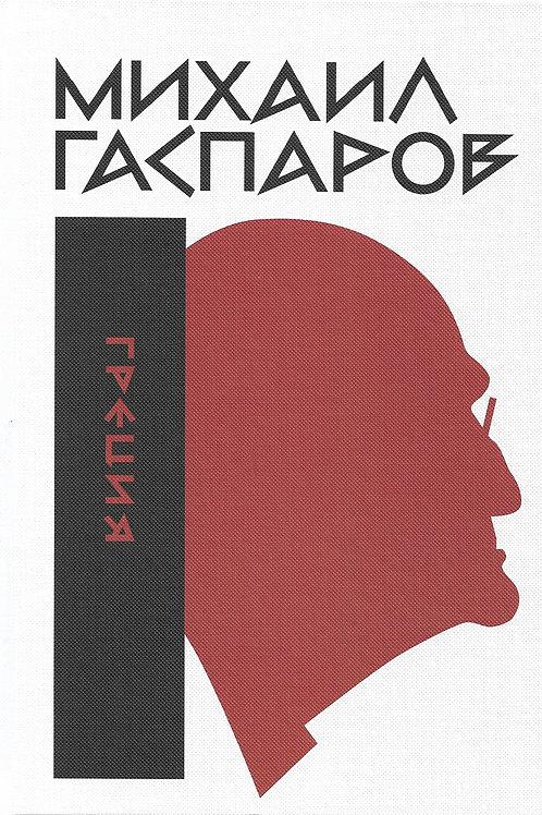 Михаил Гаспаров «Собрание сочинений в шести томах. Том I. Греция»
