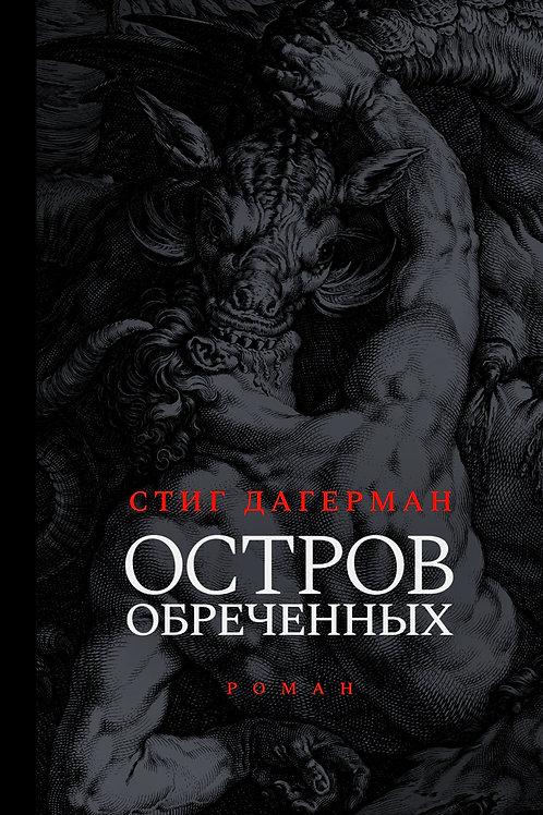 Стиг Дагерман «Остров обреченных»