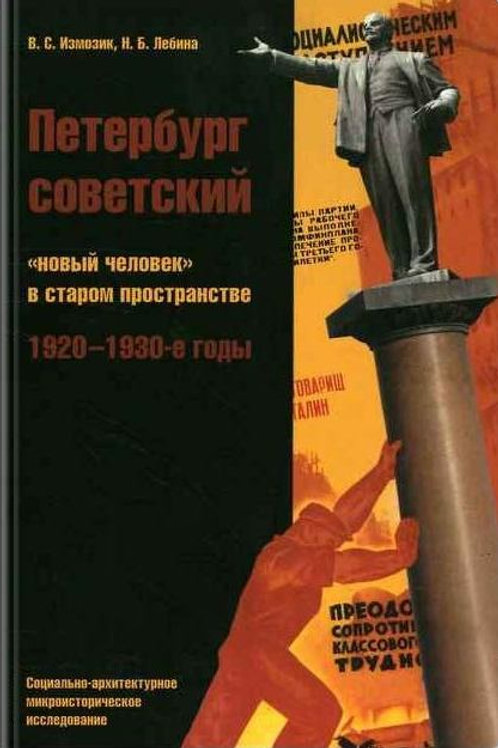В.Измозик, Н.Лебина «Петербург советский»