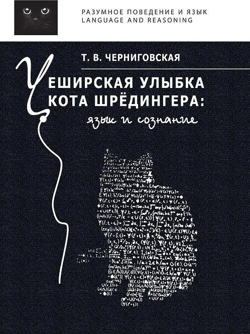 Татьяна Черниговская «Чеширская улыбка кота Шредингера»