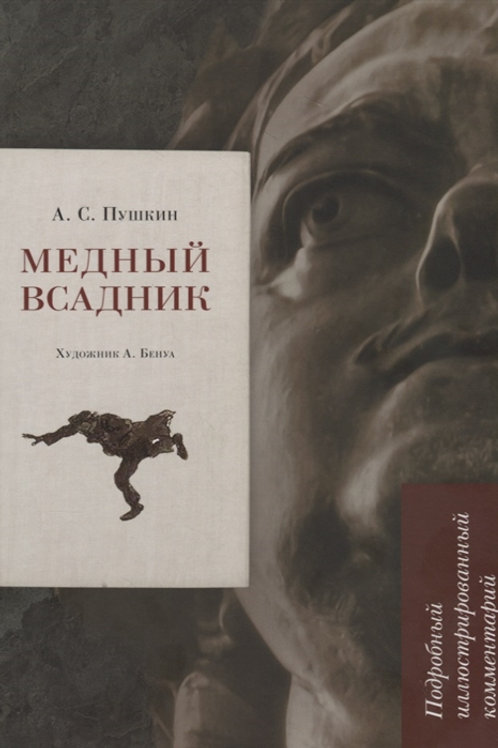 Александр Пушкин «Медный всадник» (Подробный иллюстрированный комментарий)
