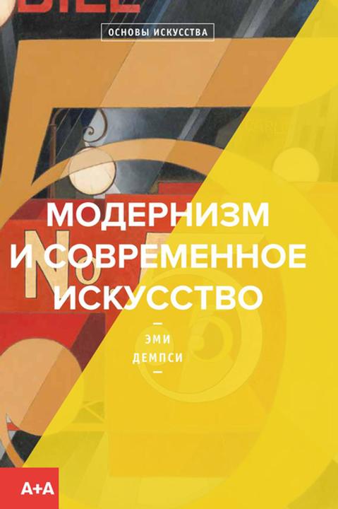 Эми Демпси «Модернизм и современное искусство»