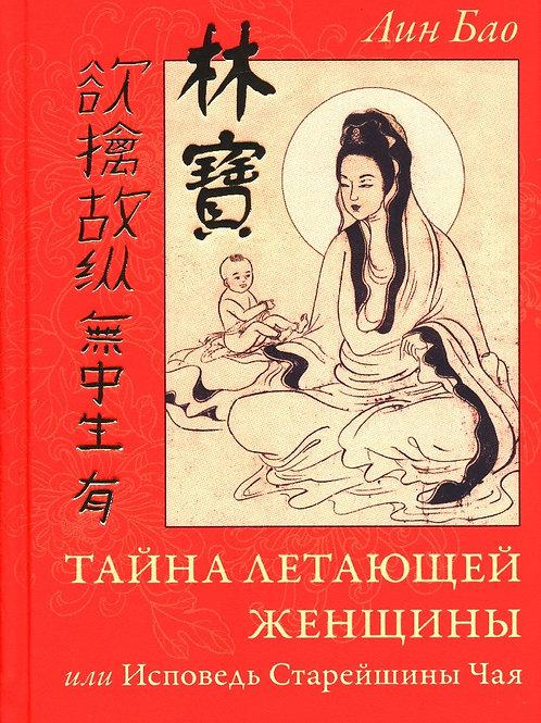 Лин Бао «Тайна летающей женщины, или Исповедь Старейшины Чая»