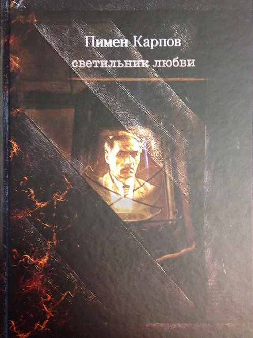 Пимен Карпов «Светильник любви»