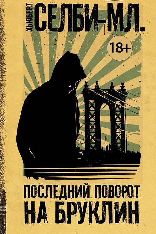 Хьюберт Селби-мл «Последний поворот на Бруклин»