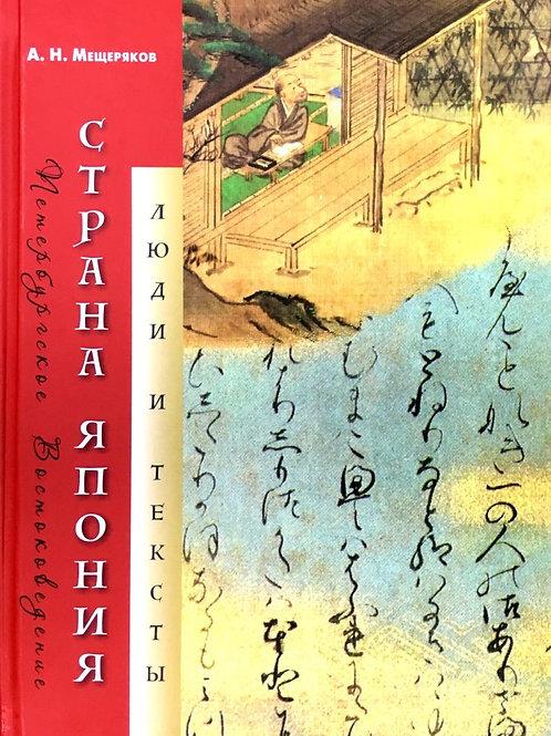 Александр Мещеряков «Страна Япония: люди и тексты»
