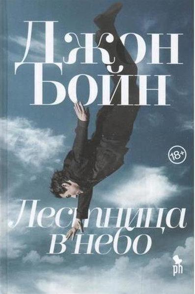 Джон Бойн «Лестница в небо»