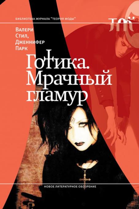 Валери Стил, Дженнифер Парк «Готика. Мрачный гламур»