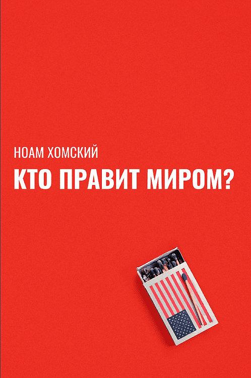 Ноам Хомский «Кто правит миром?»