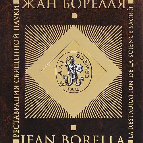 Жан Борелля «Реставрация священной науки»