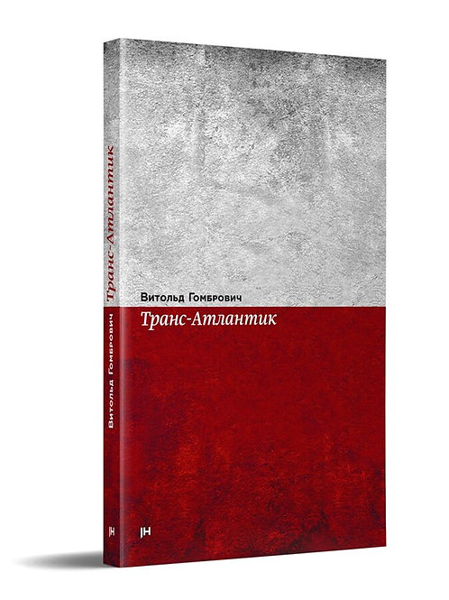 Витольд Гомбрович «Транс-Атлантик»