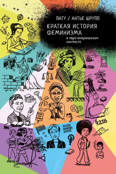 Пату, Антье Шрупп «Краткая история феминизма в евро-американском контексте»