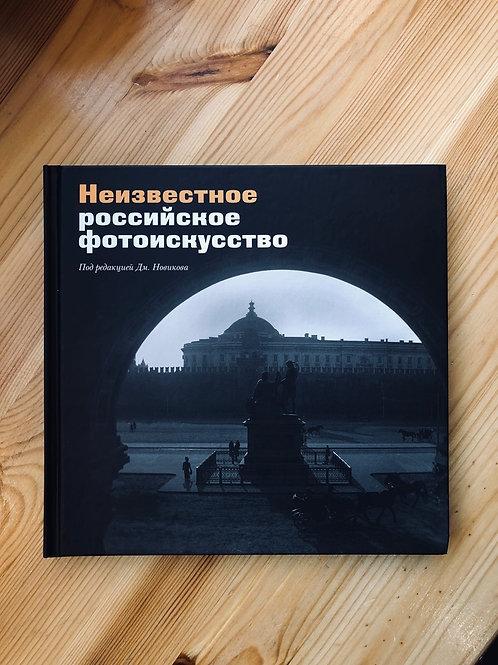 «Неизвестное российское фотоискусство»