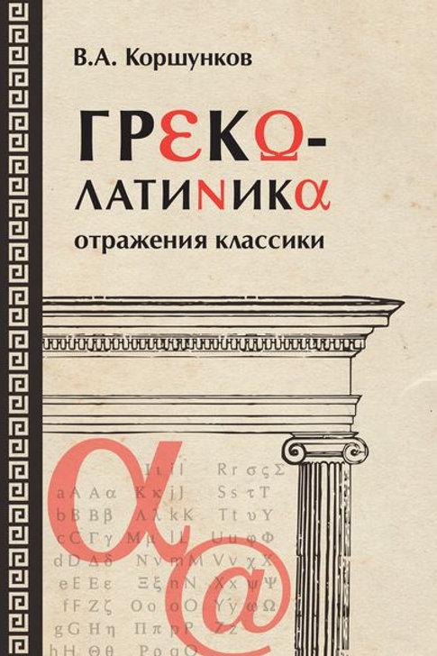 Владимир Коршунков «Греколатиника: отражения классики»