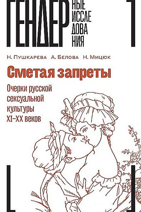 Наталья Пушкарева, Анна Белова, Наталья Мицюк «Сметая запреты»