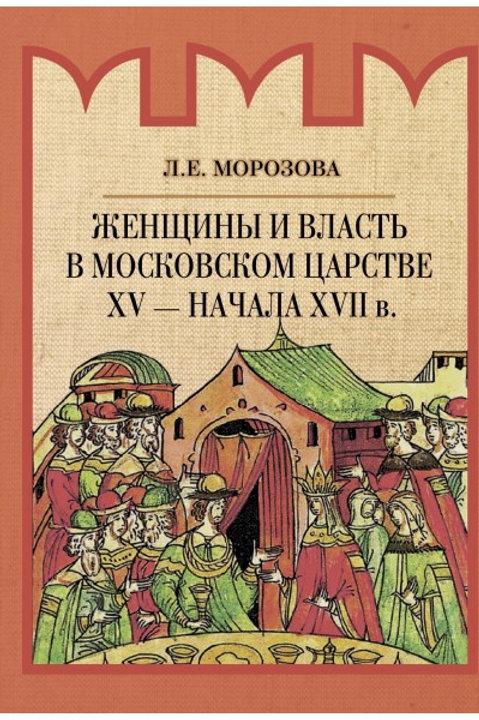 Людмила Морозова «Женщины и власть в Московском царстве XV — начала XVII в.»