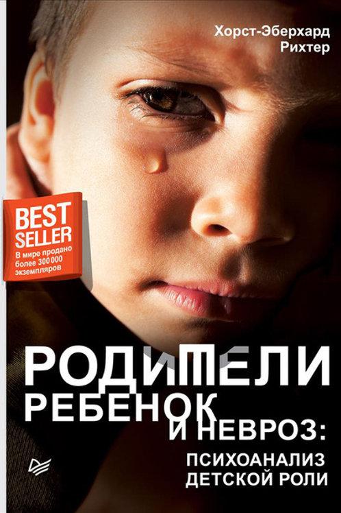 Хорст-Эберхад Рихтер «Родители, ребенок и невроз: психоанализ детской роли»