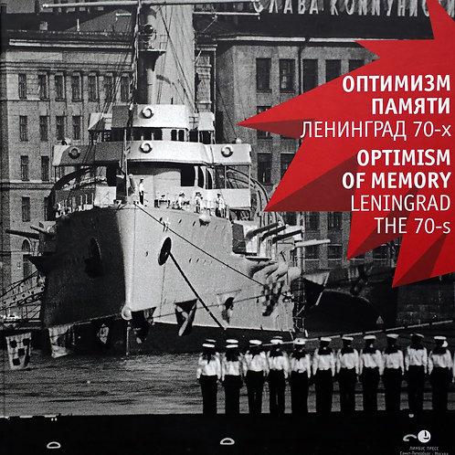 «Оптимизм памяти. Ленинград 70-х годов»