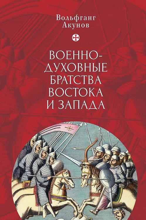 Вольфганг Акунов «Военно-духовные братства Востока и Запада»