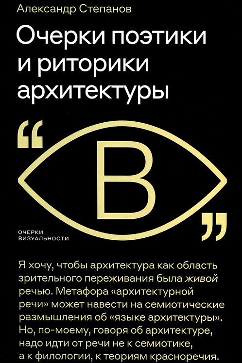Александр Степанов «Очерки поэтики и риторики архитектуры»