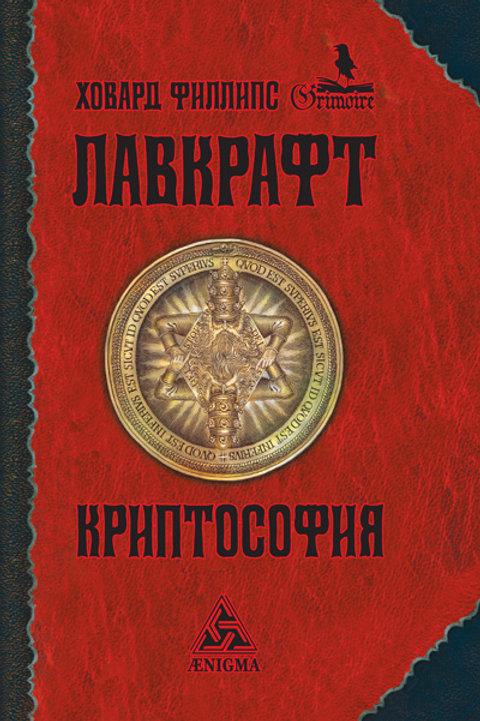 Ховард Филлипс Лавкрафт «Криптософия»