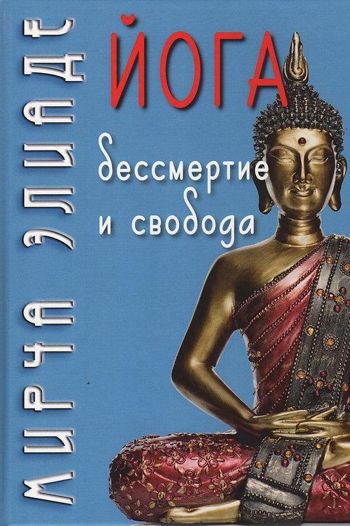Мирча Элиаде «Йога: Бессмертие и свобода»