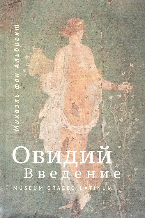 Михаэль фон Альбрехт «Овидий. Введение»