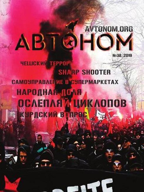 «Автоном», №38