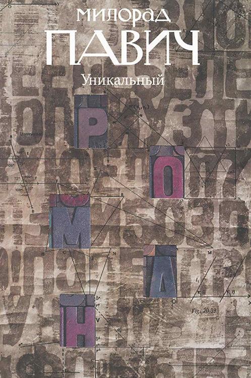 Милорад Павич «Уникальный роман»