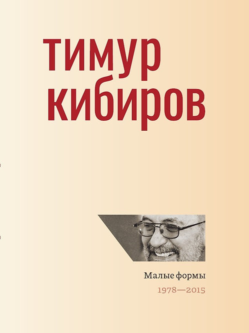 Тимур Кибиров «Малые формы: 1978—2015»
