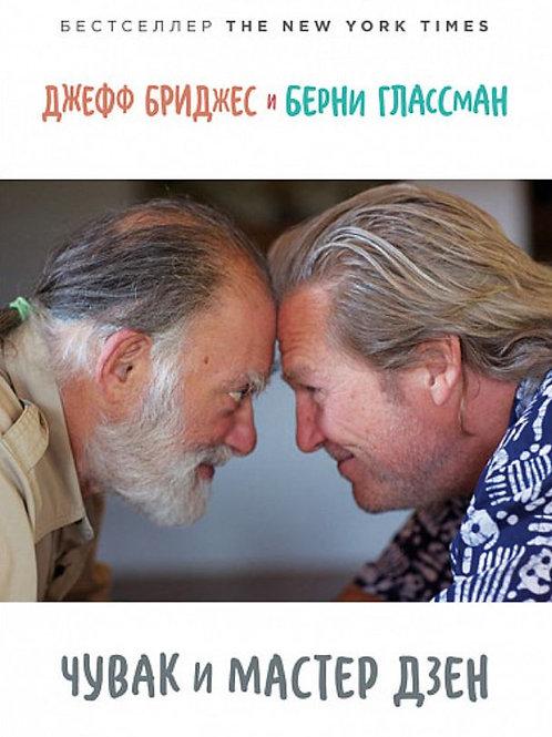 Джефф Бриджес, Берни Глассман «Чувак и мастер дзен»