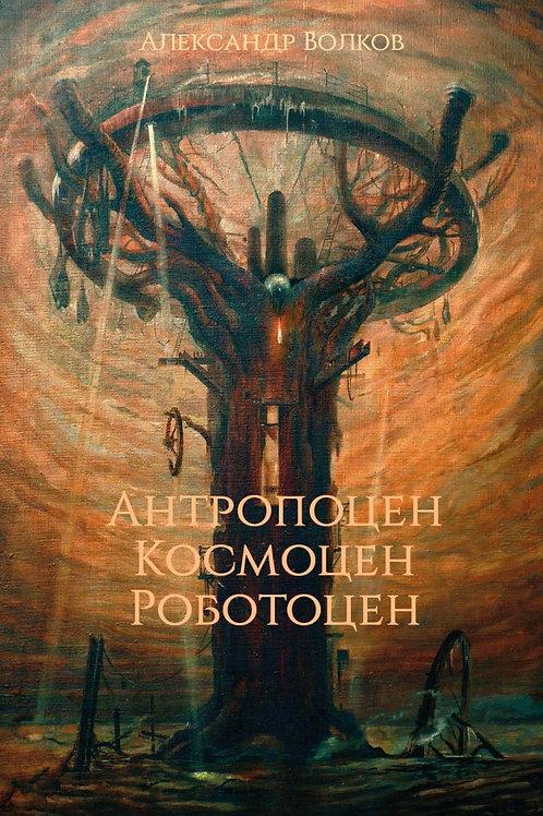 Александр Волков «Антропоцен. Космоцен. Роботоцен»