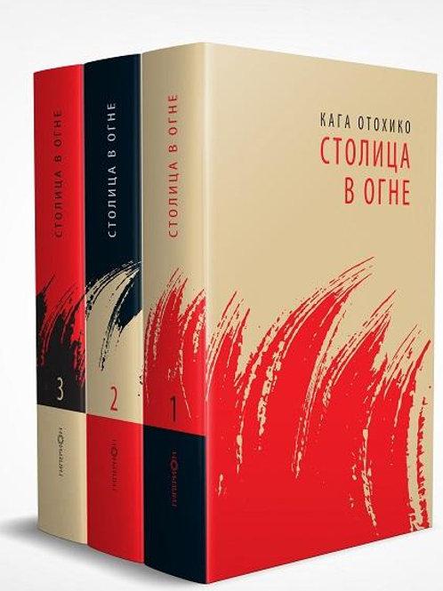 Кага Отохико «Столица в огне» (в 3-х томах)