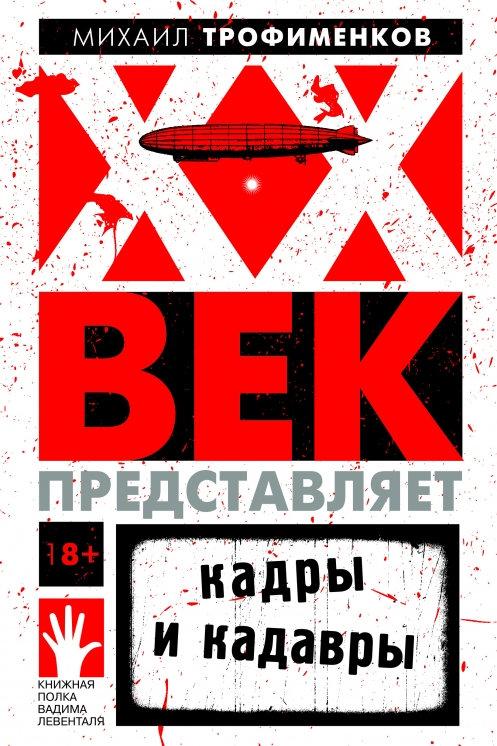 Михаил Трофименков «ХХ век представляет. Кадры и кадавры»