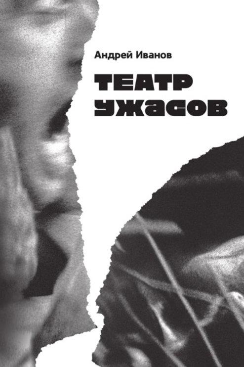 Андрей Иванов «Театр ужасов»
