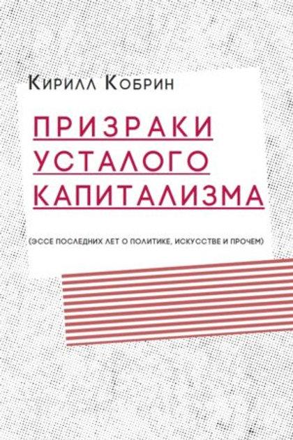 Кирилл Кобрин «Призраки усталого капитализма»