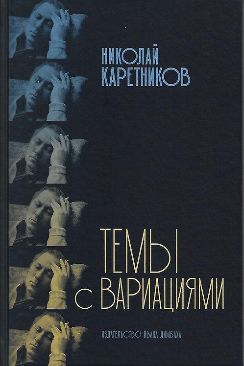 Николай Каретников «Темы с вариациями»