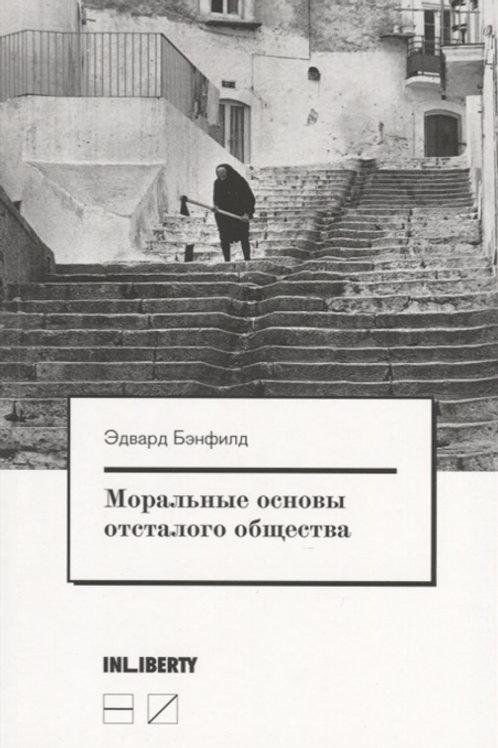Эдвард Бенфилд «Моральные основы отсталого общества»