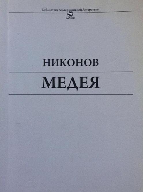 Лёха Никонов «Медея»